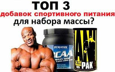 ТОП 3 добавок для набора мышечной массы
