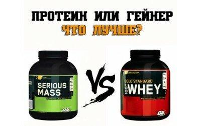 Что выбрать для набора массы – гейнер или протеин?