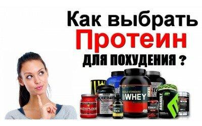 Какой протеин выбрать для похудения?